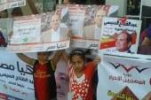 سلاسل بشرية بكفرالشيخ لدعم السيسى لرئاسة الجمهورية