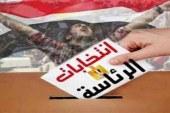 بدء غلق لجان التصويت بالمحافظات في اليوم الأول لانتخابات الرئاسة 2014