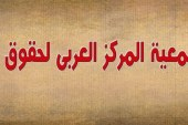 ادانه وشجب من المركز العربى لحقوق الانسان بالمنيا للحادث الارهابى الذي وقع بالامس