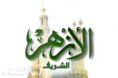 حبس طلاب اقتحام مشيخة الازهر 5 سنوات بدمياط