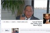 """تدشين حملة باسيوط باسم """"الحملة الشعبية لدعم ابراهيم حماد محافظ اسيوط"""""""
