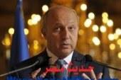 فابيوس وزير خارجية فرنسا يتحدث قريبا عن الانتخابات الرئاسية بمصر