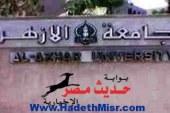 """طلاب جامعة """"الازهر""""يستأنفون الامتحانات وسط قوات أمنية بدمياط"""