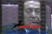 """. """"مبارك"""" يبكى بجلسة محكمة القرن مرتديا البدلة الزرقاء.. وطبيب يطمئن عليه."""