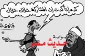 رسم الفنان محمد عبد اللطيف كاريكاتيرا ساخرا من فتاوى الشيخ الإخوانى