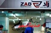 """رئيس لجنة حصر أموال الإخوان: لن يتضرر العاملون بشركات """"زاد"""" و """"سعودى"""""""