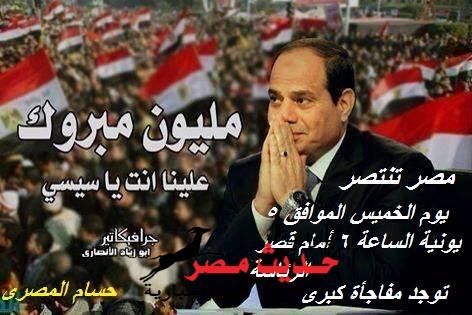 تحت عنوان مصر تنتصر اﻻحتفالية الرسمية لفوز المشير عبد الفتاح السيسى برئاسة الجمهورية