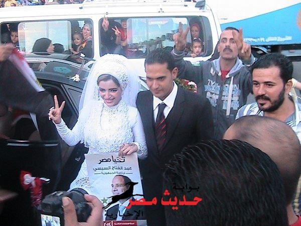 بالصور ..عروسان يحتفلان بالسيسي بدمياط