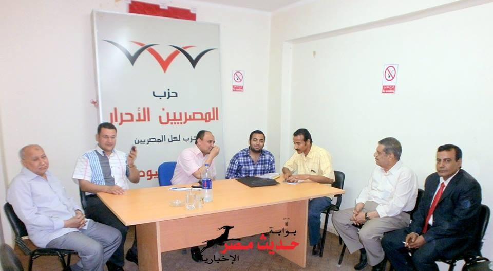 """""""المصريين الأحرار"""" بأسيوط يعقد اجتماعا لوضع الترتيبات الخاصة للمرحلة المقبلة"""