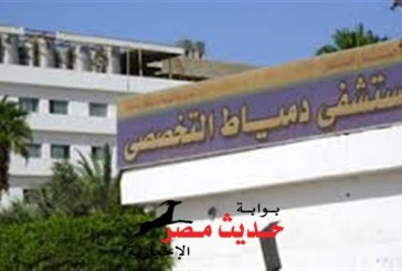 """""""حواس"""" وكيل وزارة الصحة ينتهى من تطوير مستشفى التخصصى بدمياط"""