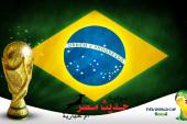 اليوم فى افتتح المونديال المنتخب البرازيلى يتطلع لتكرار سيناريو مونديال 2006