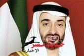 الإمارات بقيادة خليفة تؤيد وتدعم مبادرة خادم الحرمين الشريفين لعقد مؤتمر أشقاء وأصدقاء مصر للمانحين