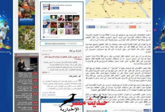 الشروق تطاول على مصر للمرة الثانية