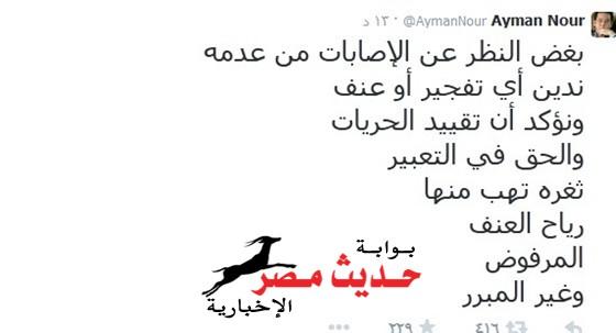 """""""نور"""" عبر تويتر:أن تقييد الحريات والحق في التعبير ثغرة تهب منها رياح العنف المرفوض وغير المبرر""""."""