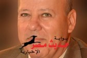الواء سماح قنديل محافظ بورسعيد: إطلاق اسم عدلى منصور على أحد ميادين المحافظة مطلب شعبى