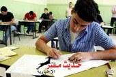 طلاب الثانوية العامة بالبحر الاحمر يشتكون من صعوبة مادة اللغة العربية