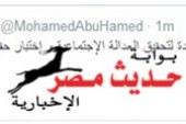 """البرلمانى السابق أبوحامد عبر تويتر """" اخيرا تم إقرار الحد الأقصى للأجور"""