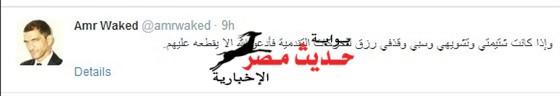 """عمرو واكد عبر تويتر """" شتيمتى رزق من عند الله"""