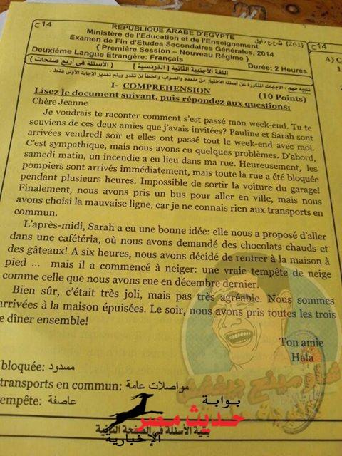 بالصور..امتحان اللغة الفرنسية للثانوية العامة على الفيس بوك