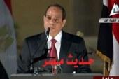انا رئيس لكل المصريين ولا اقصاء لاحد