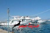 إعادة فتح ميناء الغردقة البحرى بعد إستقرار الحالة المناخية