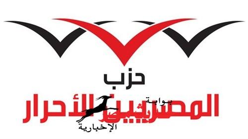 المصريين الأحرار :حان الوقت لثورة تشريعية شاملة في مصر تضع حدًا لحالة الفوضى والتضارب وشبهة عدم دستورية بعض القوانين.