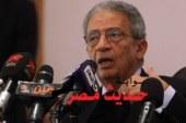 عمرو موسى :أكثر من 600 عضو مسألة تعوق العمل تحت قبة البرلمان