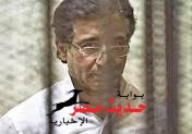 رفضت محكمة جنح استشكال احمد عز  تغريمه 100 مليون جنيه في «احتكار الحديد
