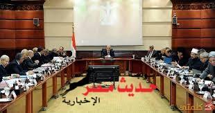 الأجتماع الاخير لحكومة محلب