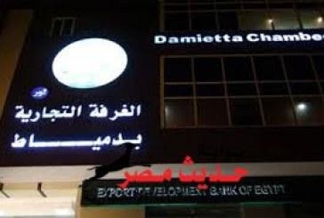 الغرفة التجارية بدمياط تفتتح معرض للمواد الغذائي لاستقبال رمضان
