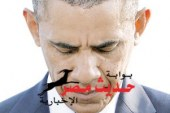 واشنطن من ستأتى لمصر وليس العكس