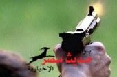 ضبط عاطل وإصابة آخر تبادلا إطلاق النار مع الشرطة بالمحلة