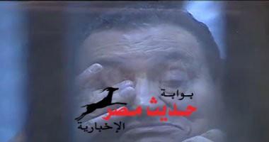"""مبارك لم أبكِ أمس.. أكيد صوروا حد تانى"""""""