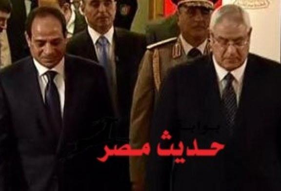 الرئيس السيسى أمام المحكمة الدستورية رئيساً لمصر