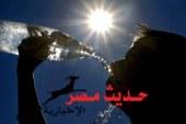 نصائح للمواطنين لتجنب ضربات الشمس اليوم وغدًا وزارة الصحة