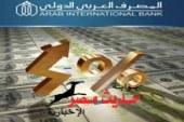 بلاغ عاجل لنيابة الأموال العامة ضدالمصرف العربي الدولي
