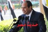 السيسى للشعب المصرى وما صرح بة من مفاجا سار