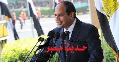 الرئيس السيسى يلقى كلمه للامه صباح اليوم
