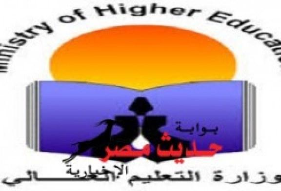 """""""التعليم العالي"""": تغيير نظام التنسيق والقبول بالجامعات العام المقبل"""