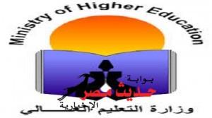 ضوابط أعضاء لجنتى ترشيح رؤساء الجامعات وعمداء الكليات والمعاهد العليا