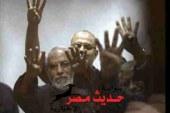 """بوابة """" حديث مصر """" الإخبارية تنشر أسماء المحكوم عليهم بالإعدام فى قضية قطع طريق قليوب"""