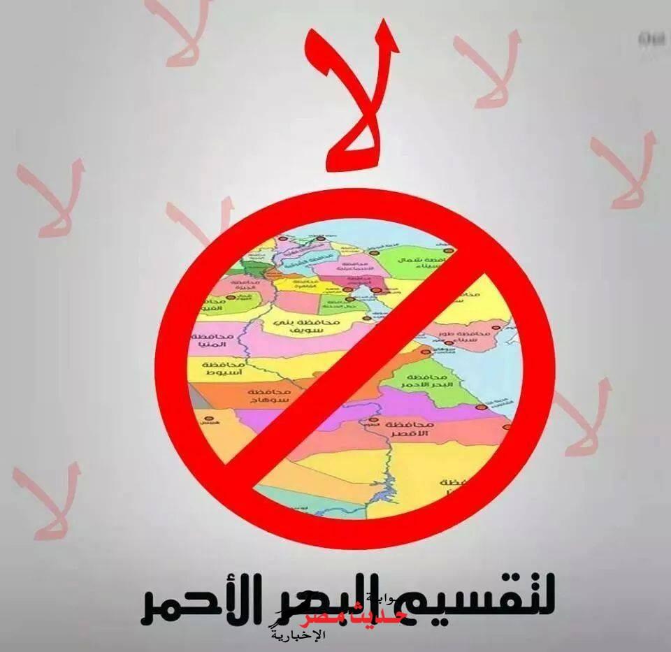 غضب يجتاح أهالي البحر الأحمر لتقسيم مدن المحافظة لتتبع محافظات مجاورة