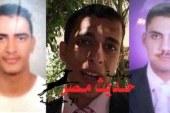 """أنباء عن اختلاف جثامين شهداء الصعيد فى مذبحة """" الوادى الجديد """""""
