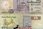 """""""حديث مصر"""" رصدتها وتحذر منها.. انتشار العملات المزورة فئة الـ20 جنيها.. بأسيوط"""