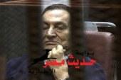رفض استشكال مبارك ونجليه وتأييد الحجز على 61 مليون جنيه من أسهمه بالمقاصة