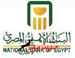 البنك الأهلى يدفع 38.2 مليون جنيه لسيدة أعمال اعتبرها ضامنة بمستندات مزوَّرة