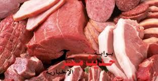 الزراعة: اللحوم البرازيلية آمنة وتخضع لفحوصات دقيقة