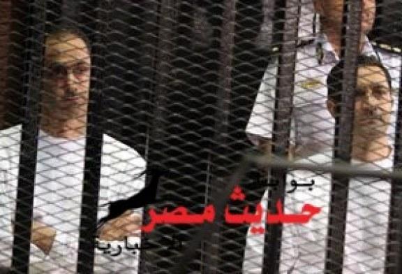 وصل الان علاء وجمال مبارك  الى أكاديمية الشرطة في محاكمة القرن