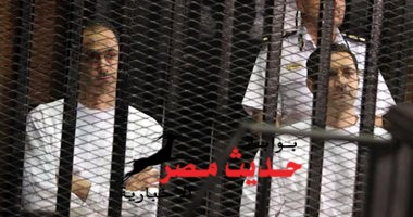 من حق مبارك ونجليه «رد الاعتبار» لكن بشروط