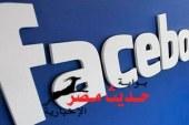"""شركة أمنية تحذر من اختراق الـ""""فيس بوك"""" عبر تطبيق """"مُغير الألوان"""""""